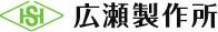 株式会社 広瀬製作所