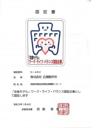 京都モデルワーク・ライフ・バランス認証企業_1